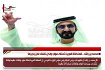 محمد بن راشد .. المنطقة العربية تمتلك موارد ولكن تفتقد لمن يديرها