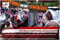 الأسهم الخليجية تواصل خسائرها بعد الهجمات على ناقلات النفط