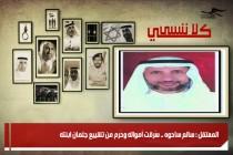المعتقل : سالم ساحوه .. سُرقت أمواله وحُرم من تشييع جثمان ابنته
