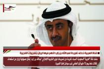 قناة العربية تحذف تغريدة لعبدالله بن زايد اتهم فيها ايران بتفجيرات الفجيرة