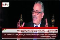 محافظ المحويت .. يطالب محمد بن زايد برفع يده عن اليمن ووحدتها