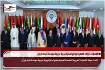الإمارات تؤكد أهمية وضع استراتيجية عربية موحدة تجاه ايران