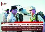القوات المسلحة الأردنية تصل الإمارات للمشاركة في تمرين