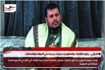الحوثي .. يتوعد الإمارات والسعودية بضربات جديدة على الموانئ والمطارات