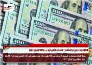 الإمارات ترفع حيازتها من السندات الأمريكية بنحو 100 مليون دولار