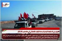 وزير في الحكومة اليمنية يصف التواجد الإماراتي في سقطرى بالاحتلال