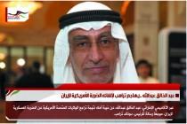 عبد الخالق عبدالله ..يهاجم ترامب لإلغائه الضربة الأمريكية لإيران