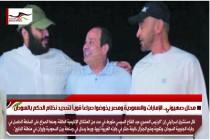 محلل صهيوني.. الإمارات والسعودية ومصر يخوضوا صراعاً قوياً لتحديد نظام الحكم بالسودان