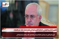 وزير الخارجية الايراني.. الطائرة الأمريكية التي أسقطناها حلقت من الإمارات