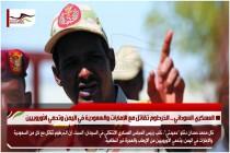 العسكري السوداني .. الخرطوم تقاتل مع الإمارات والسعودية في اليمن وتحمي الأوروبيين