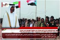حملة لنشطاء يمنيين للمطالبة بطرد القوات الإماراتية من اليمن