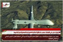 إيران تحتج على الإمارات بسبب انطلاق الطائرة الأمريكية المسيرة من أراضيها