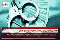 المركزي الإماراتي يركز على القطاع العقاري لمحاربة غسيل الأموال