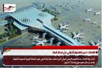 الإمارات تدين الهجوم الحوثي على مطار أبها