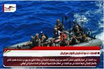 الإمارات تدعو لتخفيض التوتر مع إيران