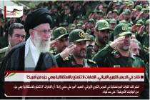 قائد في الحرس الثوري الايراني.. الإمارات لا تتمتع بالاستقلالية وهي جزء من أمريكا