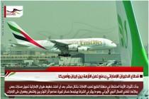 قطاع الطيران الإماراتي يدفع ثمن الأزمة بين ايران وأمريكا