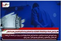 بيان الدولي للعدالة حول الانتهاكات الإماراتية بحق المعتقلين وخاصة أمينة العبدولي ومريم البلوشي