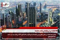 العقارات في دبي وأبوظبي تواصل خسائرها