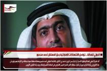 الدولي للعدالة .. تواصل الانتهاكات الإماراتية بحق المعتقل أحمد منصور