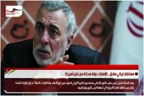 مستشار ايراني سابق .. الإمارات دولة محتلة من قبل أمريكا
