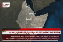 فاشينال تايمز .. ثورة السودان فتحت الصراع الخليجي في القرن الأفريقي على مصرعيه