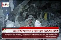 حكومة الوفاق الليبية.. الإمارات مسؤولة عن استهداف مركز ايواء المهاجرين