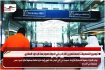 توسيع التسهيلات للمستثمرين الأجانب في الدولة لمواجهة الركود العقاري
