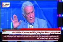 سياسي تونسي: مسؤول اماراتي أبلغني بخشيته وصول عدوى الديمقراطية لبلاده