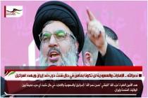 نصرالله .. الإمارات والسعودية لن تكونا بمأمن في حال شنت حرب ضد إيران ويهدد اسرائيل