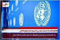 الأمم المتحدة تحذر من تصعيد في الخليج وتصفه ان وقع بالكارثي