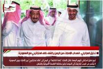 تحليل اسرائيلي.. انسحاب الإمارات من اليمن يكشف خلاف استراتيجي مع السعودية