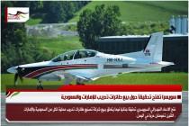 سويسرا تفتح تحقيقاً حول بيع طائرات تدريب للإمارات والسعودية