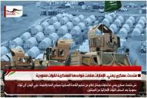 متحدث عسكري يمني.. الإمارات سلمت قواعدها العسكرية لقوات سعودية