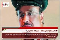 ضاحي خلفان لحسن نصرالله
