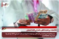 الإمارات في المرتبة الأولى عالمياً في الغلاء المعيشي