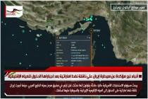 أنباء غير مؤكدة عن سيطرة إيران على ناقلة نفط اماراتية بعد اجباراها الدخول للمياه الإقليمية