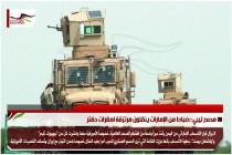 مصدر ليبي : ضباط من الإمارات ينقلون مرتزقة لمقرات حفتر
