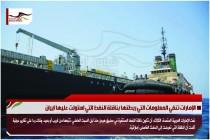 الإمارات تنفي المعلومات التي ربطتها بناقلة النفط التي استولت عليها ايران