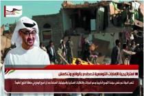استراتيجية الإمارات التوسعية تصطدم بالواقع وتنكمش