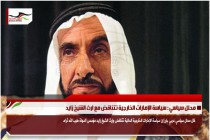 محلل سياسي : سياسة الإمارات الخارجية تتناقض مع ارث الشيخ زايد