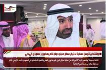 واشنطن تايمز: عملية احتيال بملغ مليار دولار قام بها وزير سعودي في دبي