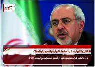 الخارجية الايرانية.. لدينا استعداد للحوار مع السعودية والإمارات