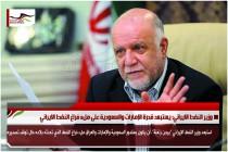 وزير النفط الايراني: يستبعد قدرة الإمارات والسعودية على ملء فراغ النفط الايراني