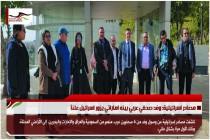 مصادر اسرائيلية: وفد صحفي عربي بينه اماراتي يزور اسرائيل علناً