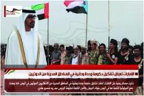 الإمارات تعرقل تشكيل حكومة وحدة وطنية في المناطق المحررة من الحوثيين