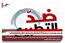 جهات فلسطينية تدين الزيارة التطبيعية التي قام بها وفد اعلامي بمشاركة اماراتية