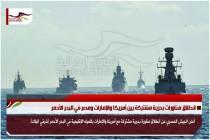 انطلاق مناورات بحرية مشتركة بين أمريكا والإمارات ومصر في البحر الأحمر