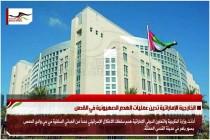 الخارجية الإماراتية تدين عمليات الهدم الصهيونية في القدس