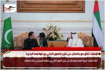 الإمارات تتفق مع باكستان على تعزيز التعاون الثنائي بين قواتهما البحرية